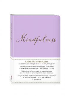 - Mindfulness. Утренние страницы (лаванда) (скругленные углы) обложка книги