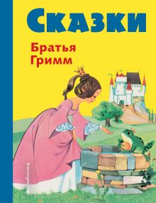Сказки братьев Гримм (желт.) (ил. Ф. Кун, А. Хоффманн)