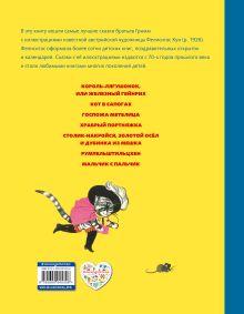 Обложка сзади Сказки братьев Гримм (желт.) (ил. Ф. Кун, А. Хоффманн) Братья Гримм