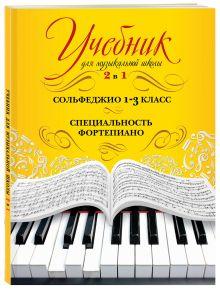 - Учебник для музыкальной школы. 2 в 1. Сольфеджио и специальность обложка книги