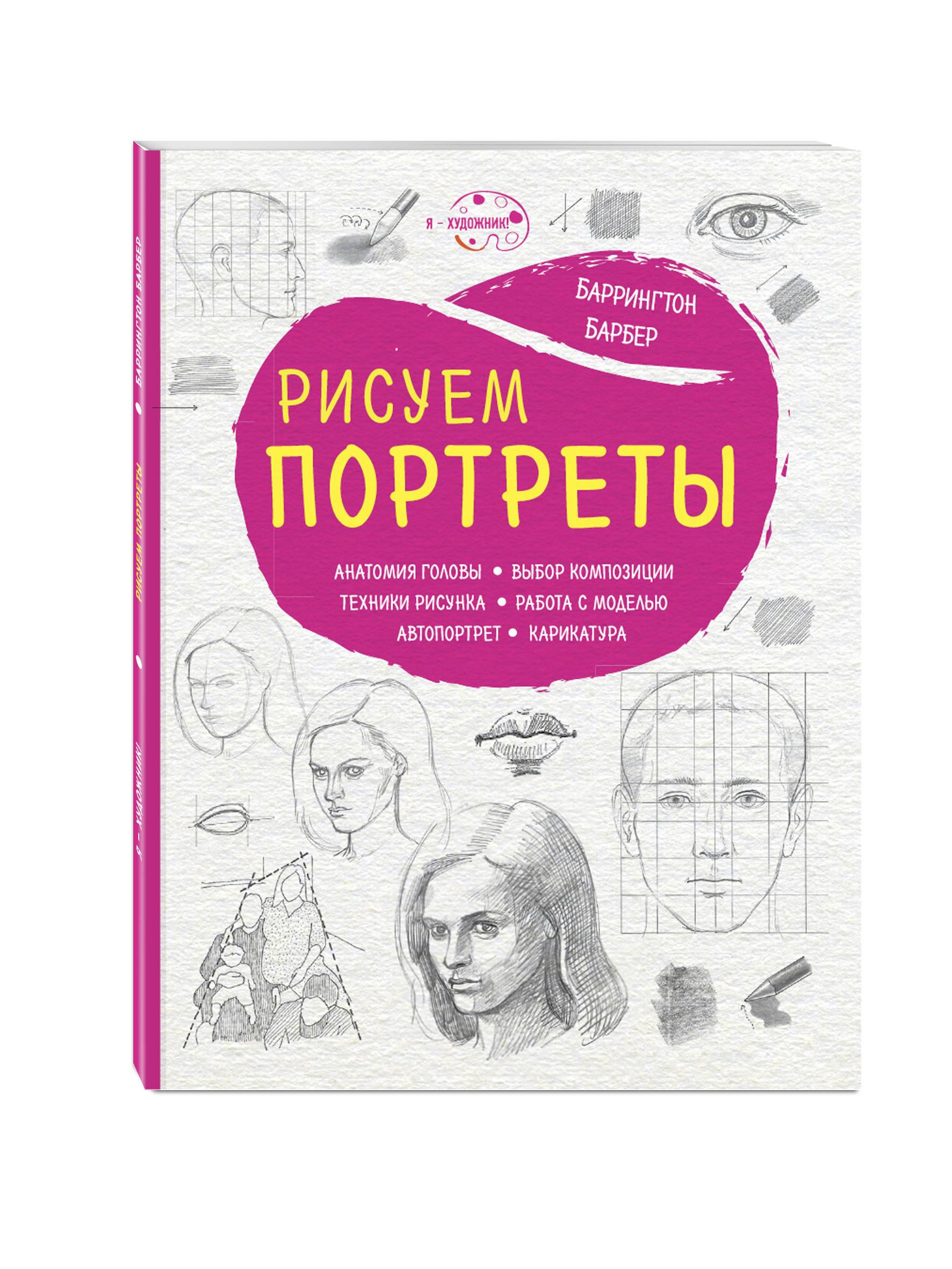 Рисуем портреты (нов. оф.)