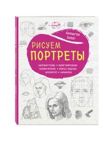 Барбер Б. - Рисуем портреты (нов. оф.) обложка книги