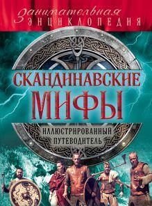 Скандинавские мифы и легенды