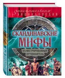 - Скандинавские мифы и легенды обложка книги