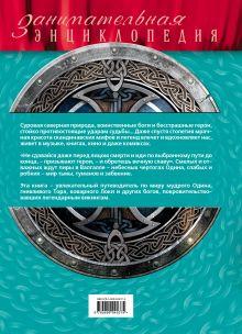 Обложка сзади Скандинавские мифы и легенды