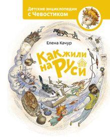 Качур Е. - Как жили на Руси обложка книги