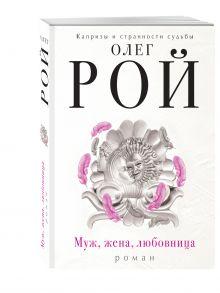 Рой О. - Муж, жена, любовница обложка книги