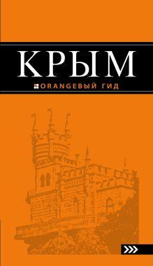 Обложка Крым: путеводитель. 8-е изд., испр. и доп.