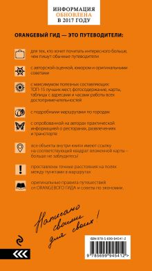 Обложка сзади Крым: путеводитель. 8-е изд., испр. и доп.