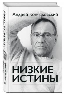 Кончаловский А.С. - Низкие истины обложка книги