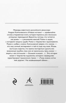 Обложка сзади Низкие истины Андрей Кончаловский