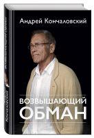 Кончаловский А.С. - Возвышающий обман' обложка книги