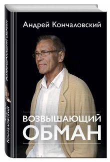 Кончаловский А.С. - Возвышающий обман обложка книги