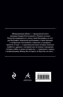 Обложка сзади Возвышающий обман Андрей Кончаловский