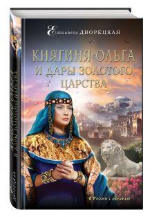 Княгиня Ольга и дары Золотого царства обложка книги