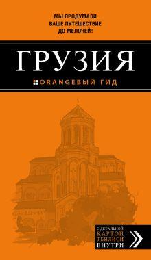 Грузия. 2-е изд., испр. и доп.