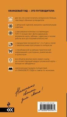 Обложка сзади Грузия. 2-е изд., испр. и доп.