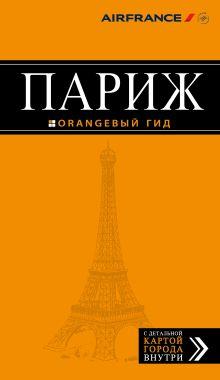 Обложка Париж: путеводитель + карта. 10-е изд., испр. и доп.