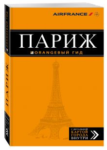 Париж: путеводитель + карта. 9-е изд., испр. и доп.