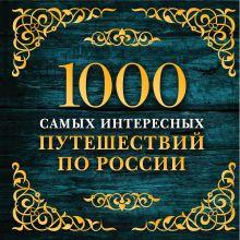 1000 самых интересных путешествий по России. 2-е изд. испр. и доп.