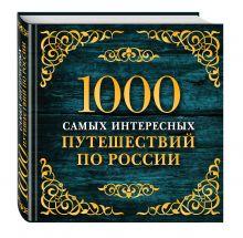 - 1000 самых интересных путешествий по России. 2-е изд. испр. и доп. обложка книги