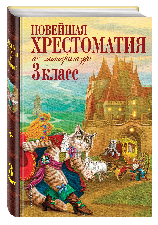 Новейшая хрестоматия по литературе. 3 класс. 7-е изд., испр. и перераб