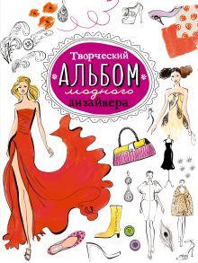 - Модный дизайн - творческие альбомы (комплект из 3-х книг) обложка книги