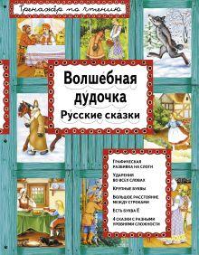 - Волк и семеро козлят. Тренажер по чтению (комплект из 4 книг) обложка книги