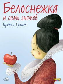 Алиса в Стране чудес. Белоснежка и семь гномов. Спящая красавица (комплект из трех книг)