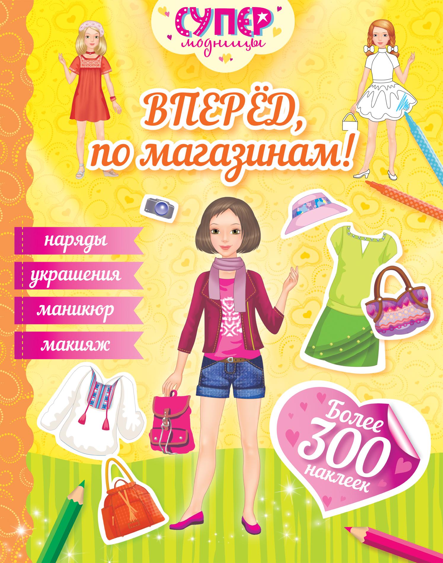 Развлечения и магазины (комплект из 2-х книг)