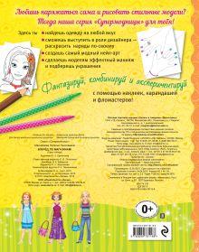 Обложка сзади Развлечения и магазины (комплект из 2-х книг)
