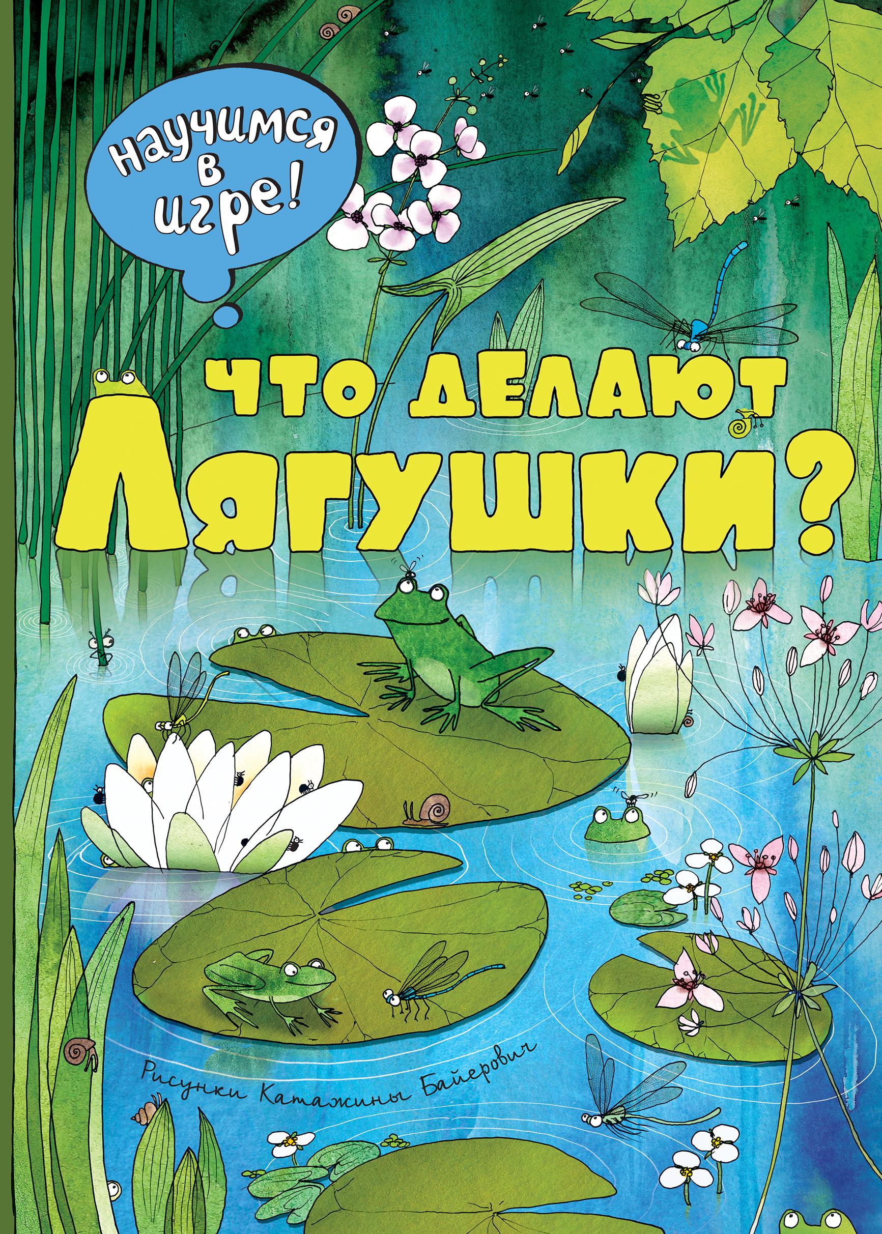 Такие смешные лягушки (Книга и альбом веселых заданий)