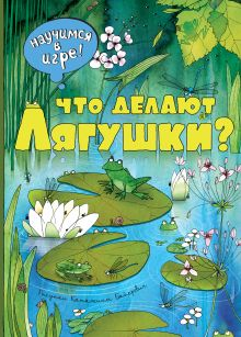 - Такие смешные лягушки (Книга и альбом веселых заданий) обложка книги