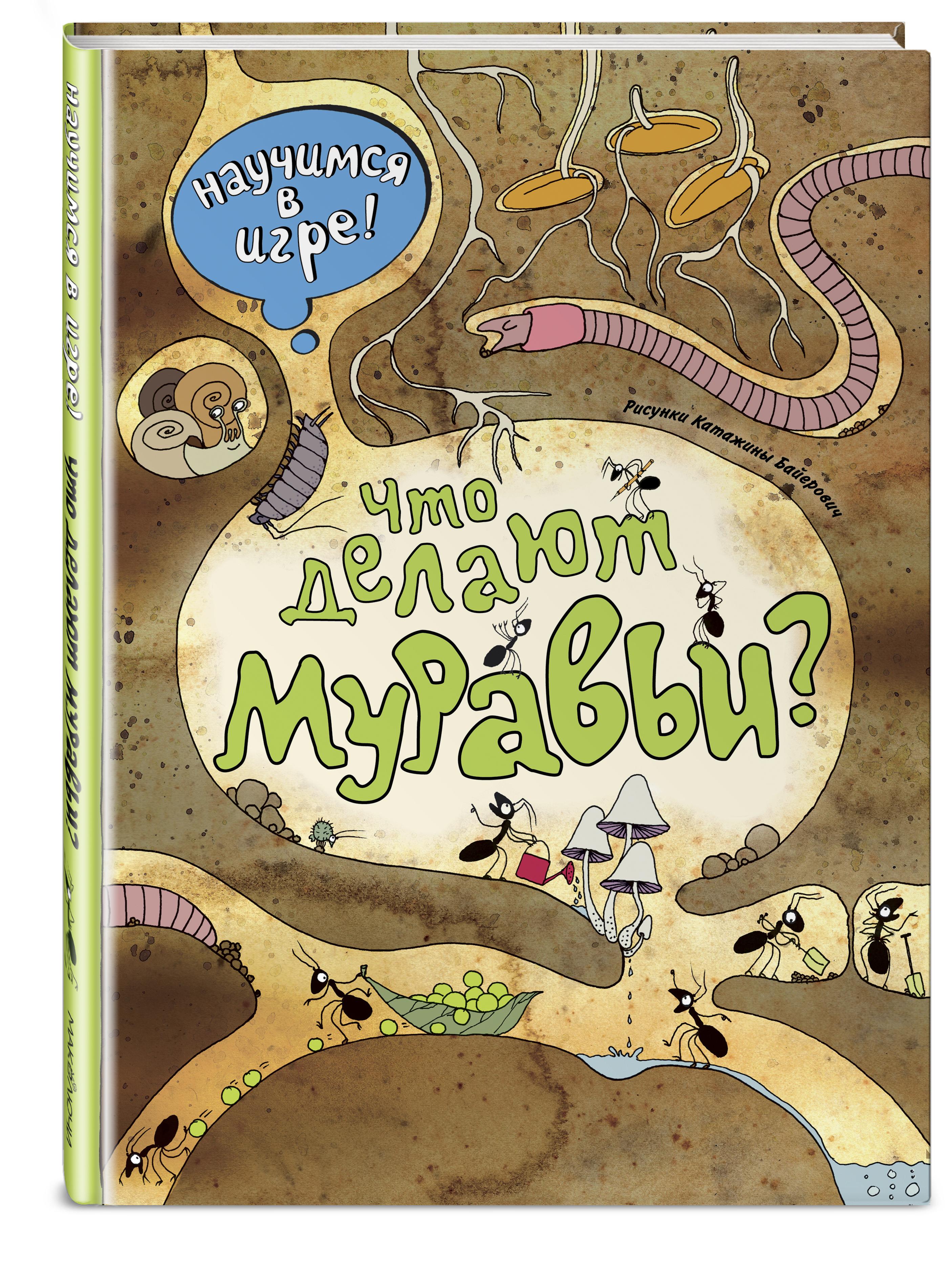 Такие ловкие муравьи (Книга и альбом веселых заданий)
