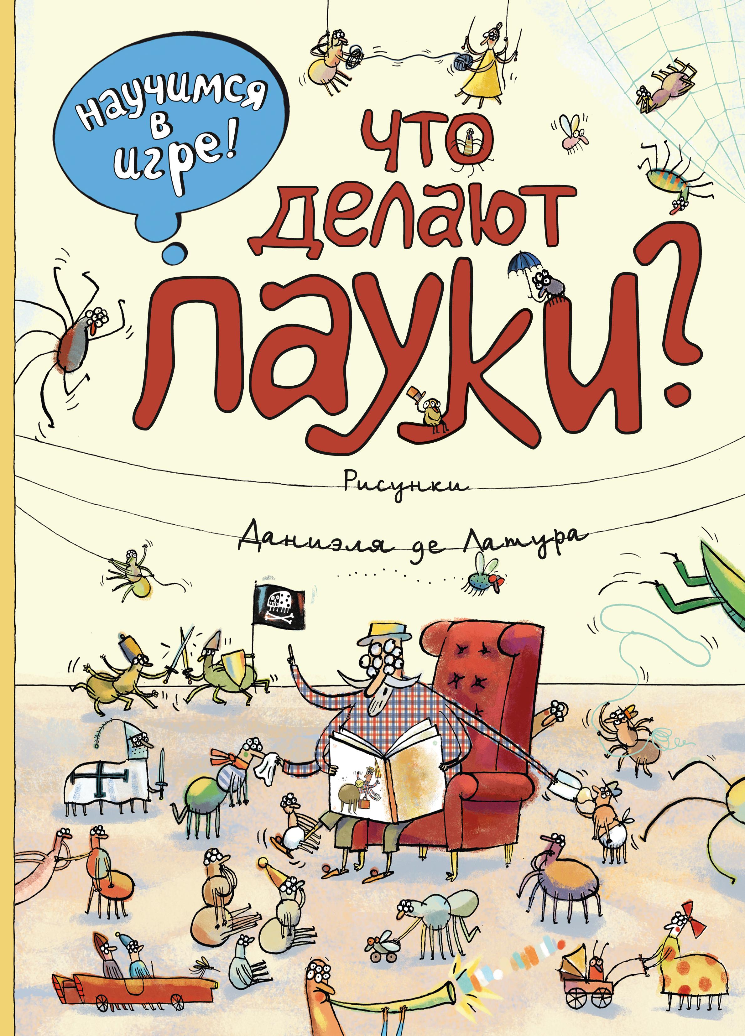 Такие веселые пауки (Книга и альбом веселых заданий)