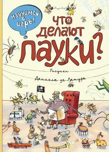 - Такие веселые пауки (Книга и альбом веселых заданий) обложка книги