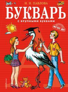 """Комплект """"Азбука + Букварь"""" (2 книги с крупными буквами)"""