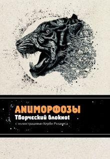 - Экстремальные раскраски Керби Розанеса (комплект из 3-х книг) обложка книги
