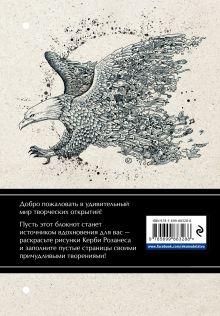 Обложка сзади Экстремальные раскраски Керби Розанеса (комплект из 3-х книг)