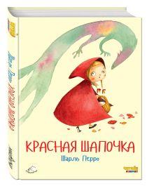 - Красавица и Чудовище. Золушка. Красная Шапочка (комплект из трех книг) обложка книги