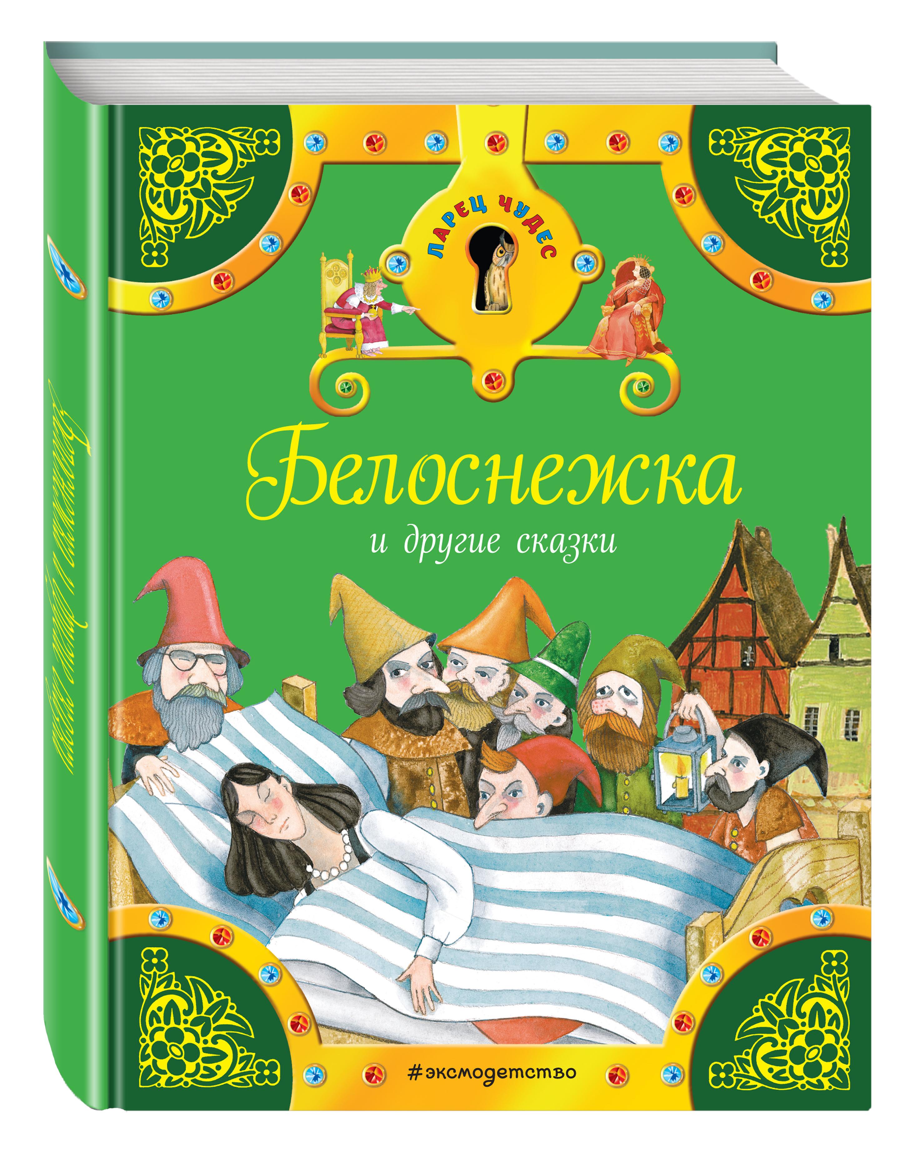Белоснежка и другие сказки (комплект из трех книг)