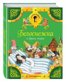 - Белоснежка и другие сказки (комплект из трех книг) обложка книги