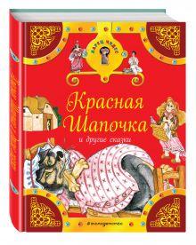 - Дюймовочка и другие сказки (комплект из трех книг) обложка книги