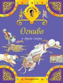 Обложка Огниво и другие сказки (комплект из трех книг)