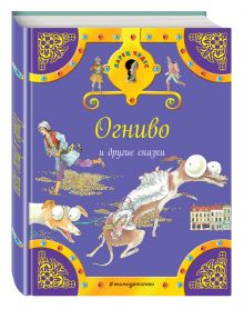 - Огниво и другие сказки (комплект из трех книг) обложка книги