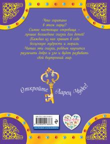 Обложка сзади Огниво и другие сказки (комплект из трех книг)