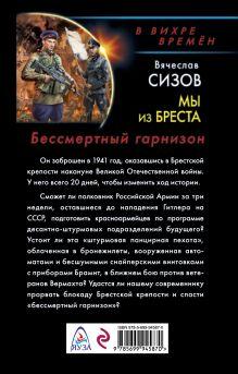 Обложка сзади Мы из Бреста. Бессмертный гарнизон Вячеслав Сизов