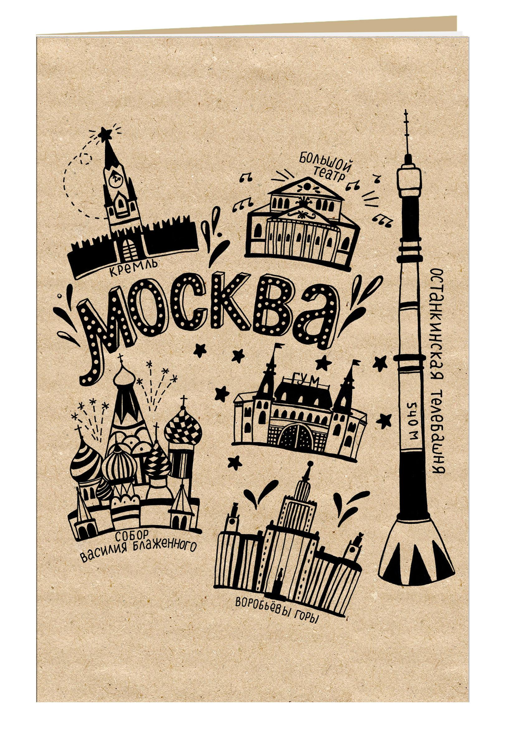 Блокнот. Москва (надпись)