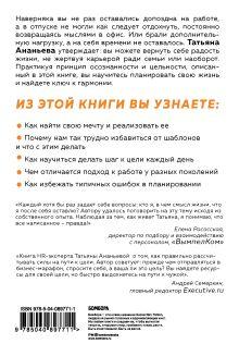 Обложка сзади Рестарт. Как вырваться из «дня сурка» и начать жить Татьяна Ананьева