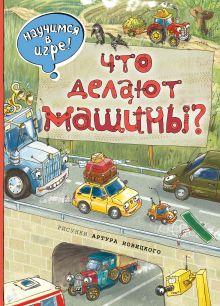 - Такие умные машинки (Книга и альбом веселых заданий) обложка книги